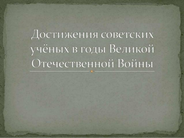 Родился 13 февраля 1903г., Тараща киевской губ.Умер 3 февраля 1994г., Москва.Специалист в области атомной физики и энергет...