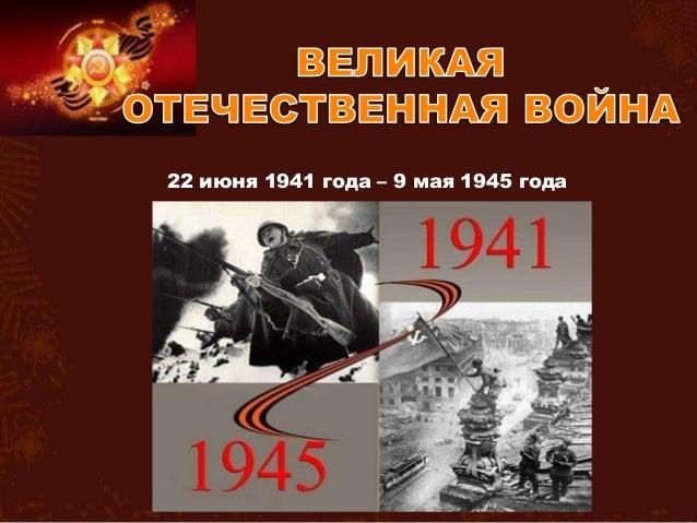 22 июня 1941 года – 9 мая 1945 года