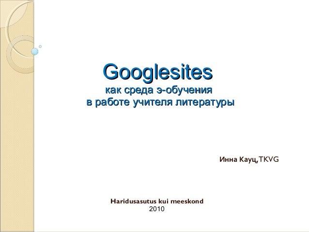 GooglesitesGooglesites как среда э-обучениякак среда э-обучения в работе учителя литературыв работе учителя литературы Har...