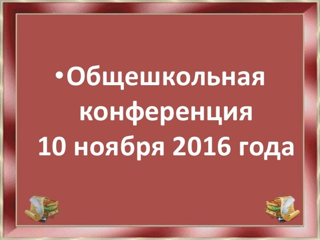 •Общешкольная конференция 10 ноября 2016 года