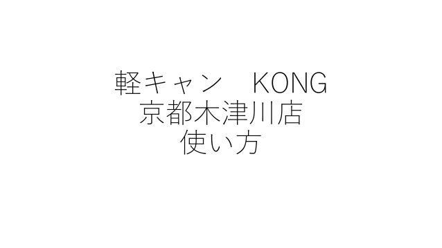 軽キャン KONG 京都木津川店 使い方