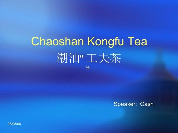 "Chaoshan Kongfu Tea Speaker:  Cash 潮汕""工夫茶"""