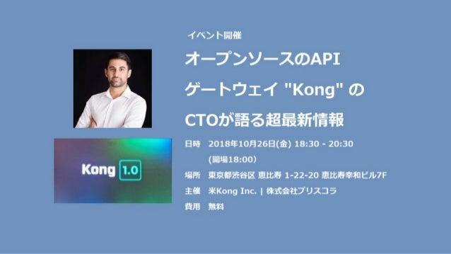 Kong のレキシと 導入事例 2018年10月26日 株式会社ブリスコラ 中井 雅也