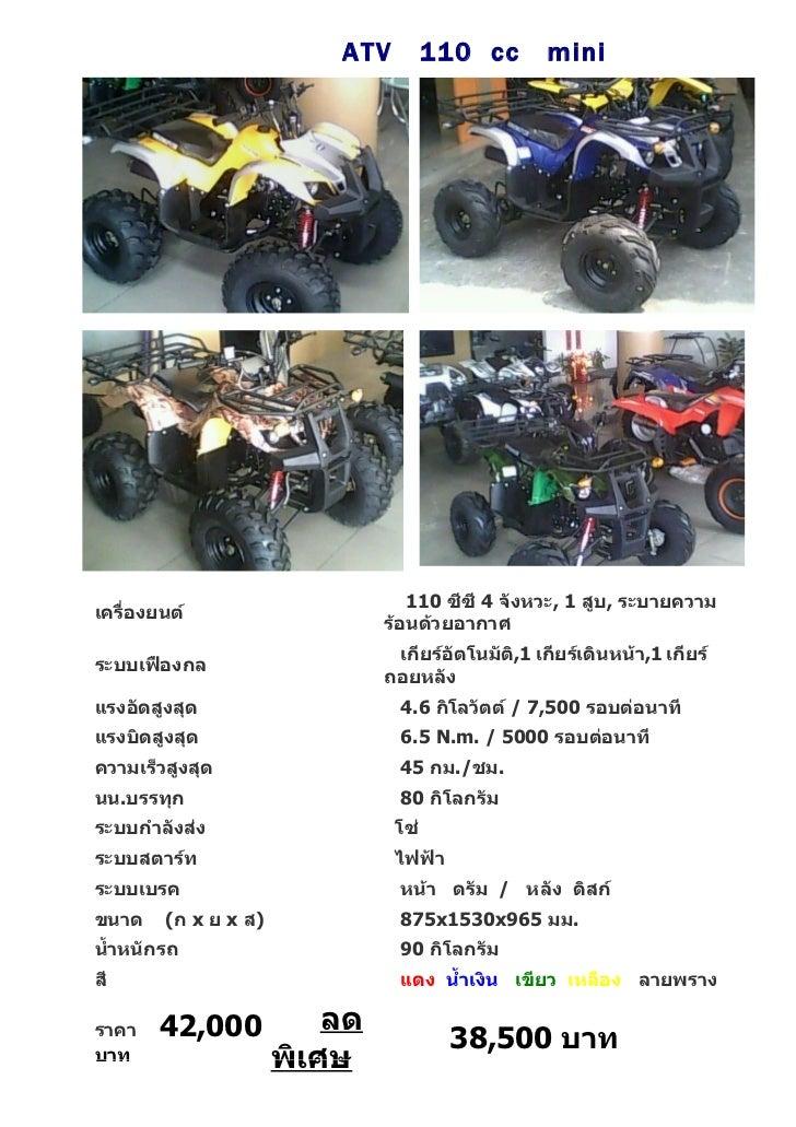 ATV         110 cc        mini                                  110 ซีซี 4 จังหวะ, 1 สูบ, ระบายความเครื่องยนต์            ...
