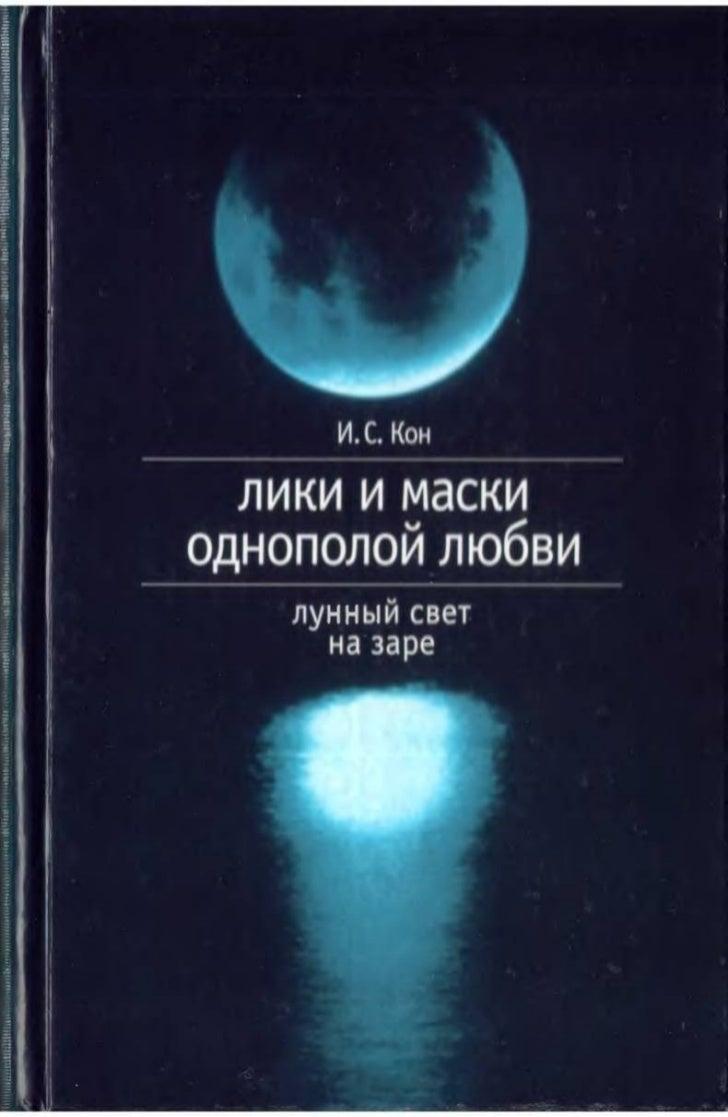 Игорь Кон. Лики и маски однополой любви: лунный свет на заре