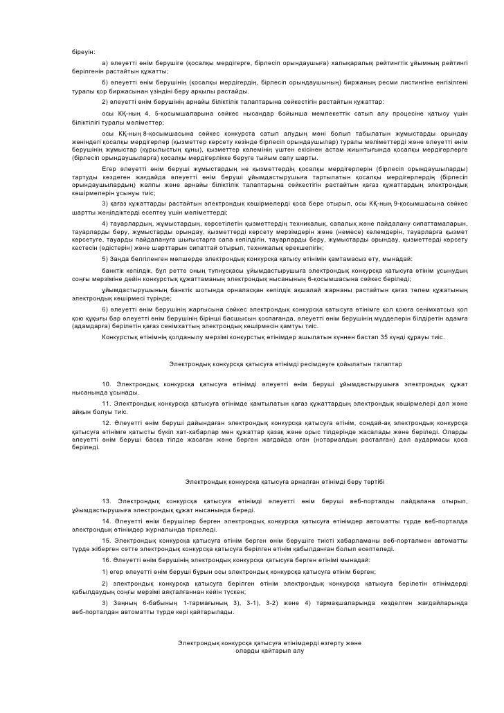Беларусь ақшасына арналған ойын автоматтары