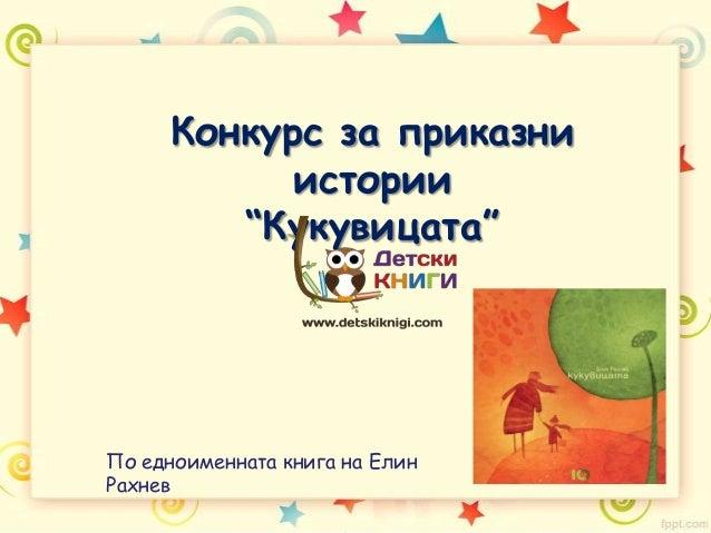 """Конкурс за приказни           истории        """"Кукувицата""""По едноименната книга на ЕлинРахнев"""