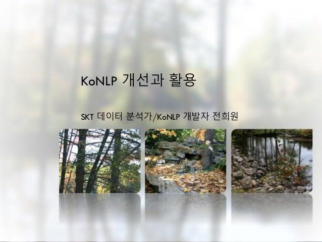 KoNLP 개선과 활용 SKT 데이터 분석가/KoNLP 개발자 전희원