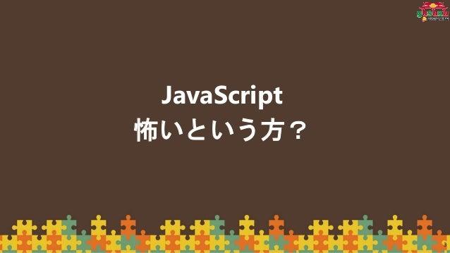 JavaScript 怖いという方? 3