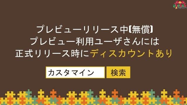 プレビューリリース中(無償) プレビュー利用ユーザさんには 正式リリース時にディスカウントあり 6 カスタマイン 検索