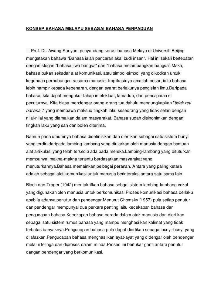 KONSEP BAHASA MELAYU SEBAGAI BAHASA PERPADUAN<br />    Prof. Dr. Awang Sariyan, penyandang kerusi bahasa Melayu di Univers...