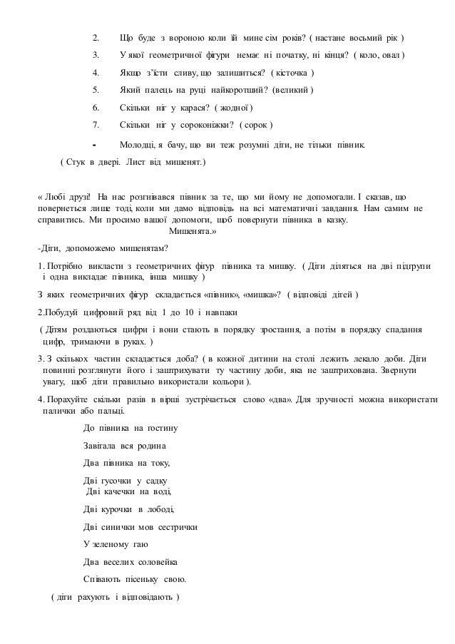 Konspekt integrovanogo zanyattya_z Slide 2