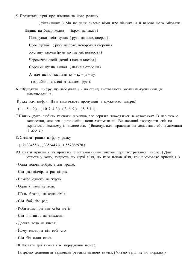 Konspekt integrovanogo zanyattya_z Slide 3