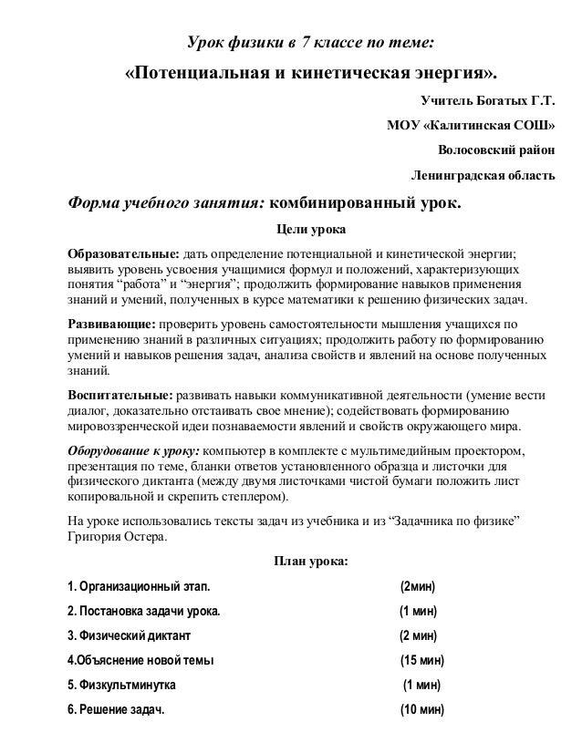 Решение задачи кинетическая энергия решение задачи сложить квадрат 4 класс