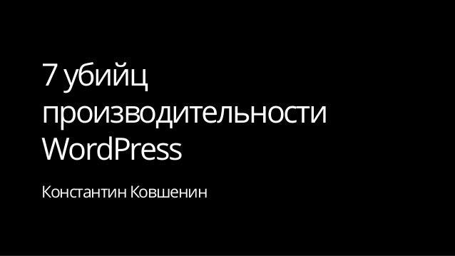 7убийц производительности WordPress КонстантинКовшенин