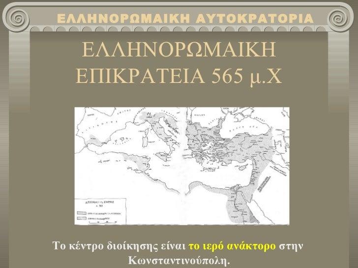Konstantinoupolis Slide 2
