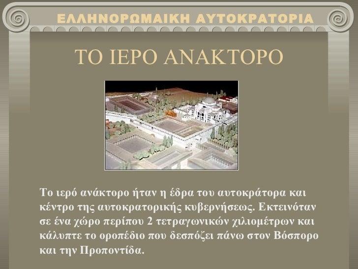 Konstantinoupolis Slide 3