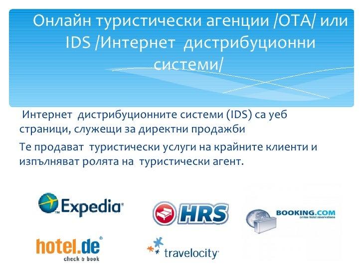 4a68cf89e2c 18. Приложения за туристически ...