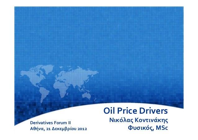 OilPriceDrivers       DerivativesForumII                Νικόλας Κοντινάκης       Αθήνα,21Δεκεμβρίου2012Derivatives...