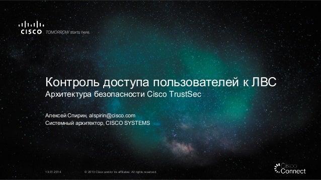 Контроль доступа пользователей к ЛВС Архитектура безопасности Cisco TrustSec Алексей Спирин, alspirin@cisco.com Системный ...