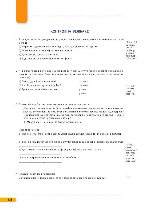 КОНТРОЛНА ВЕЖБА (2) 1. Заокружи слова испред реченица у којима се налазе индикативно употребљени глаголски облици: а) Наре...