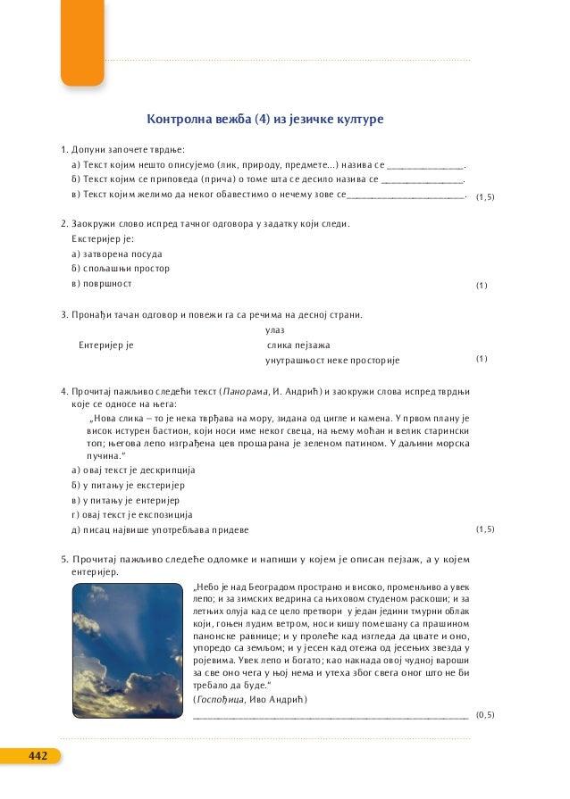 Контролна вежба (4) из језичке културе 1. Допуни започете тврдње: а) Текст којим нешто описујемо (лик, природу, предмете.....