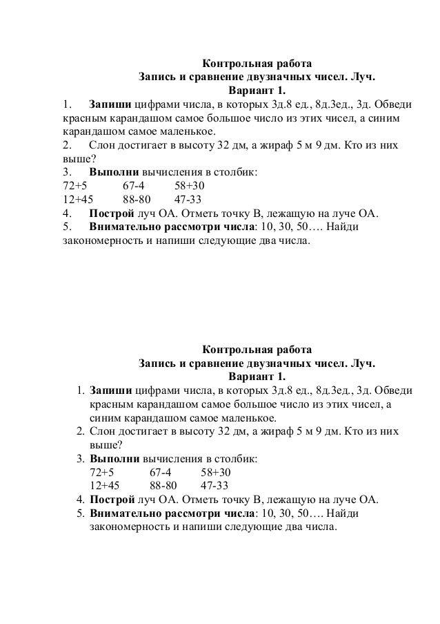 Контрольная работа запись и сравнение двузначных чисел 8658