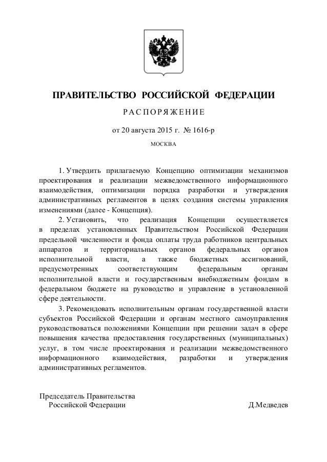 ПРАВИТЕЛЬСТВО РОССИЙСКОЙ ФЕДЕРАЦИИ Р А СП О Р Я Ж Е НИ Е от 20 августа 2015 г. № 1616-р МОСКВА 1. Утвердить прилагаемую Ко...