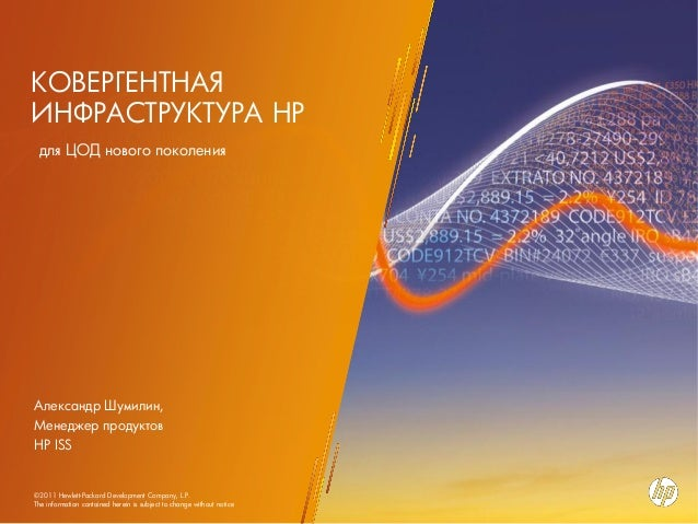 ©2011 Hewlett-Packard Development Company, L.P. The information contained herein is subject to change without notice ©2011...