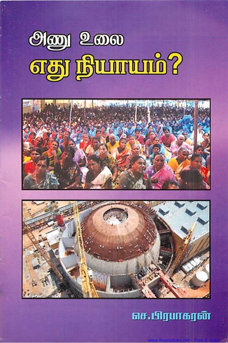 www.thamizham.net - Free E book