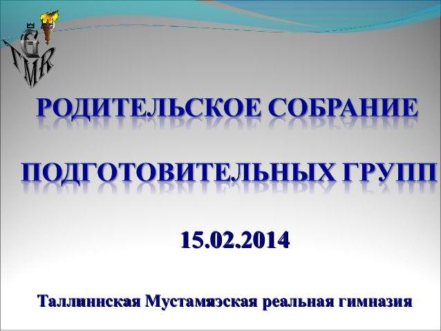 15.02.2014 Таллиннская Мустамяэская реальная гимназия