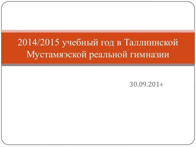 2014/2015 учебный год в Таллиннской  Мустамяэской реальной гимназии  30.09.2014