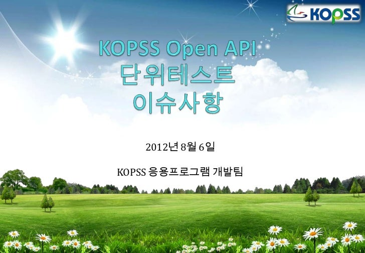 2012년 8월 6일KOPSS 응용프로그램 개발팀