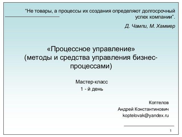 """""""Не товары, а процессы их создания определяют долгосрочный успех компании"""". Д. Чампи, М. Хаммер  «Процессное управление» (..."""