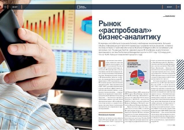 П о различным аналитиче- ским оценкам и опросам можно сделать вывод, что 25% компаний России и стран СНГ в той или иной ме...