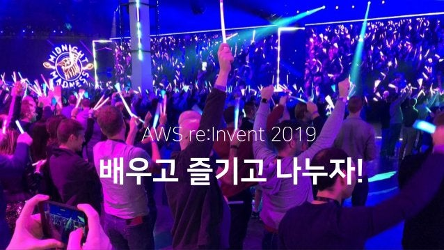 KOR201 - A brief overview of new launches for Korean customers, Channy Yun - AWS re:Invent 2019