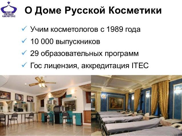 Работа дом русской косметики