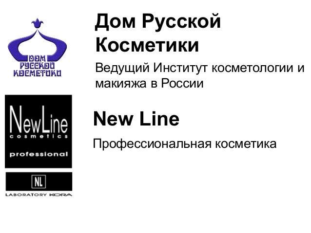 Дом Русской Косметики Ведущий Институт косметологии и макияжа в России  New Line Профессиональная косметика