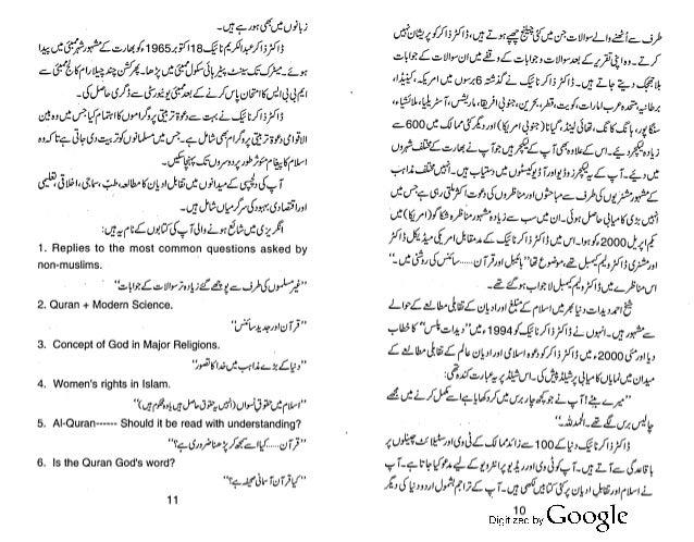 Islam And Science In Urdu Pdf