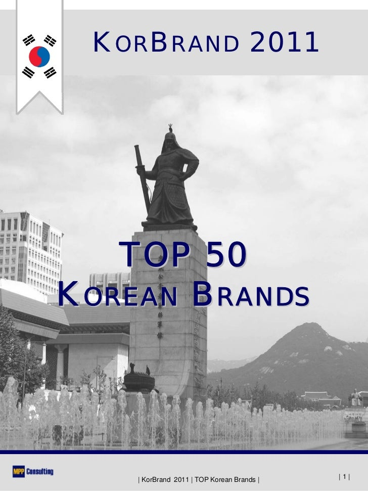 KORBRAND 2011   TOP 50KOREAN BRANDS    | KorBrand 2011 | TOP Korean Brands |   |1|