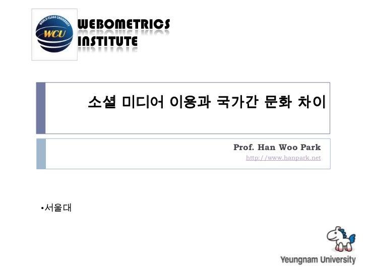 소셜 미디어 이용과 국가간 문화 차이<br />Prof. Han Woo Park<br />http://www.hanpark.net<br /><ul><li>서울대</li></li></ul><li>2<br />Status ...