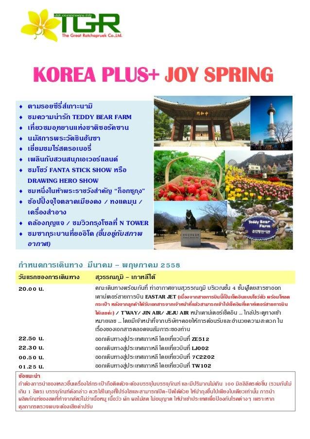 KOREA PLUS+ JOY SPRING กำหนดกำรเดินทำง มีนำคม – พฤษภำคม 2558 วันแรกของกำรเดินทำง สุวรรณภูมิ – เกำหลีใต้ 20.00 น. คณะเดินทา...