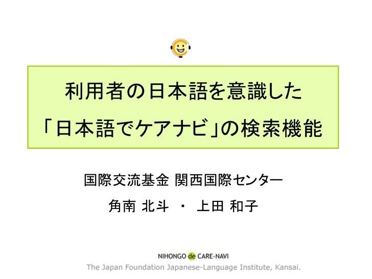利用者の日本語を意識した「日本語でケアナビ」の検索機能  国際交流基金 関西国際センター   角南 北斗 ・ 上田 和子