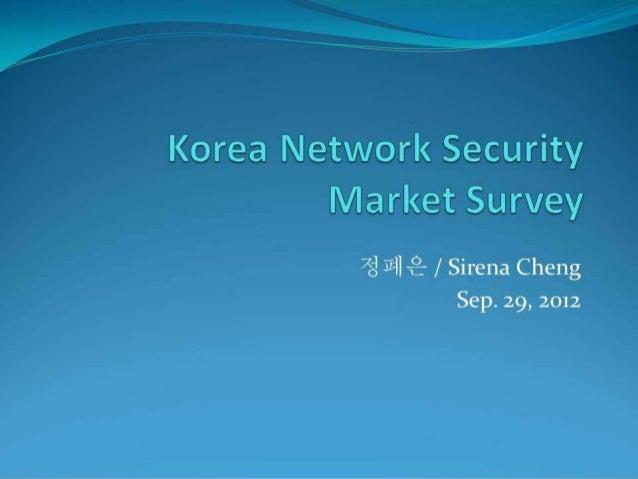 韓國資訊安全企業總銷售額在2009年為930,454百萬韓元, 在2010年成長33%達到1,237,73百萬韓元. 而在2011年成長15%, 達到1,423,178百萬韓元. 其中資訊安全製品部分在2009年總銷售額為757,130百萬韓元...