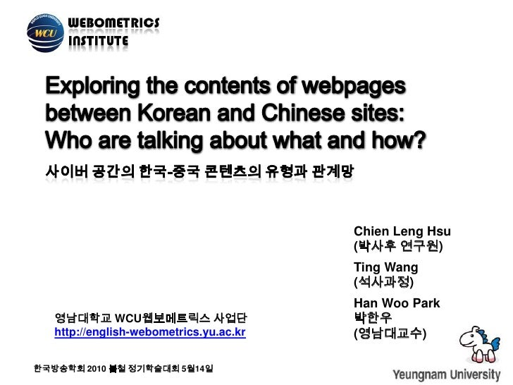 Exploring the contents of webpages between Korean and Chinese sites:<br />Who are talking about what and how?<br />사이버 공간의...