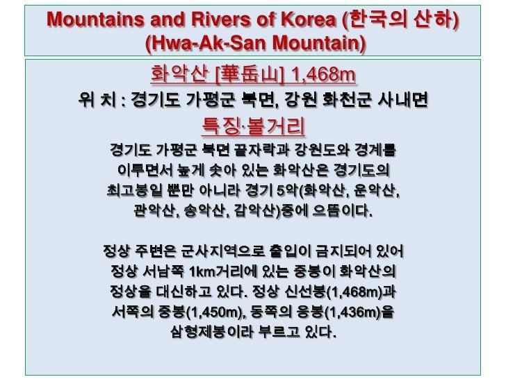 Mountains and Riversof Korea (한국의 산하) (Hwa-Ak-San Mountain)<br />화악산[華岳山] 1,468m<br />위치 : 경기도 가평군 북면, 강원 화천군 사내면<br />특징...