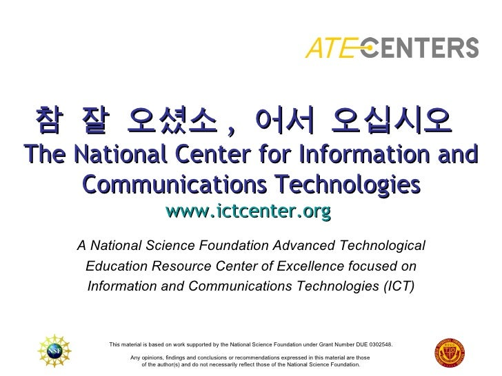참   잘   오셨소 ,  어서   오십시오   The National Center for Information and Communications Technologies www.ictcenter.org   A Natio...