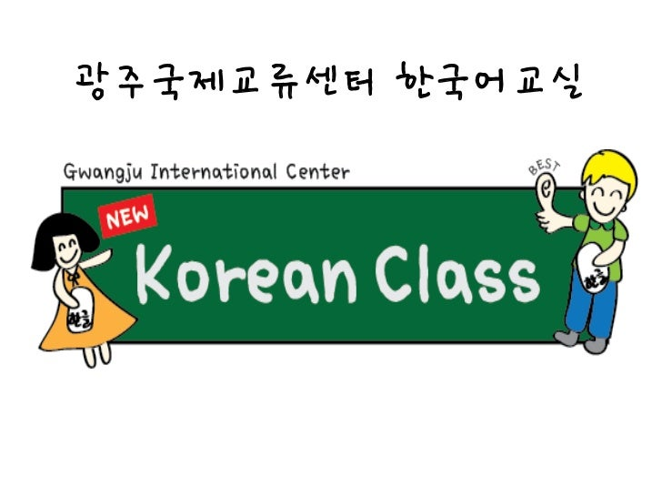 광주국제교류센터 한국어교실