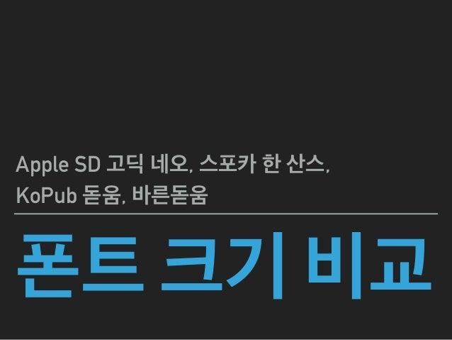 Apple SD , , KoPub ,