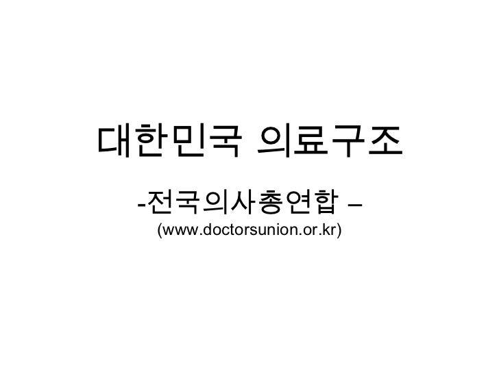 대한민국 의료구조 -전국의사총연합 – (www.doctorsunion.or.kr)